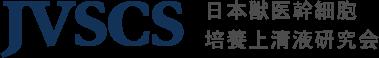 日本獣医幹細胞培養上清液研究会|JVSCS